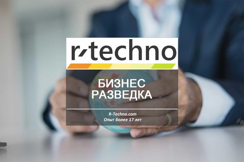 Бизнес разведка для бизнеса и предпринимателей от R-Techno
